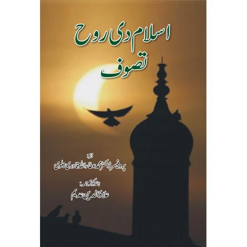 Islam Dee Rooh Tassawuf