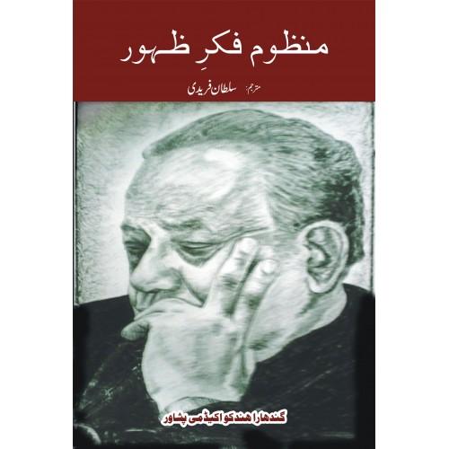Manzoom Fikr-e-Zahoor