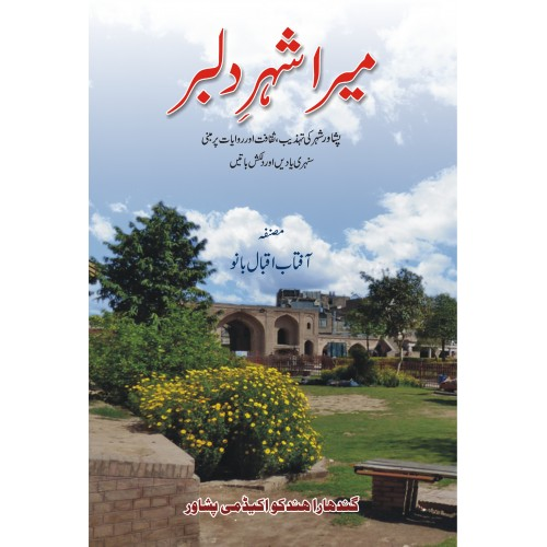 Mera Shehr-e-Dilbar