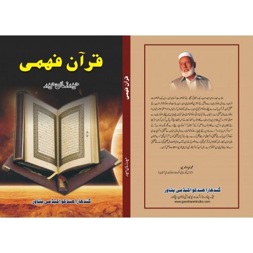 Quran Fehmi