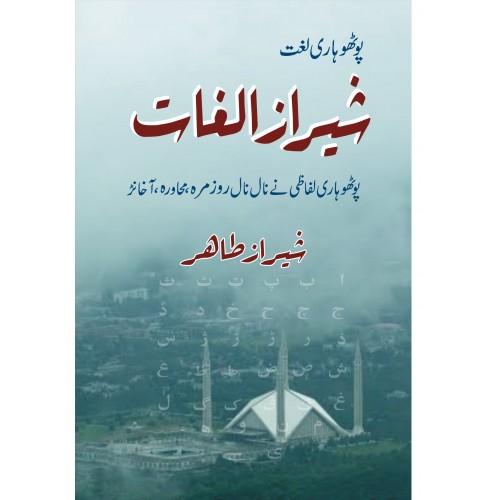 Sheraz-ul-Lughaat