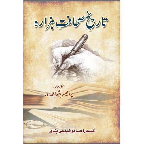 Tareekh Sahaafat-e-Hazara