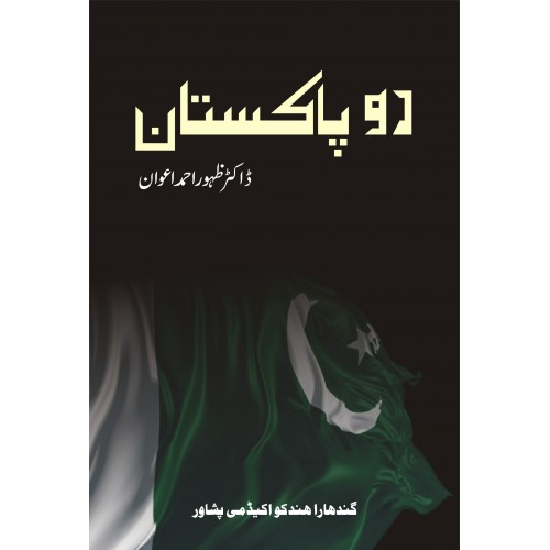 Dou Pakistan
