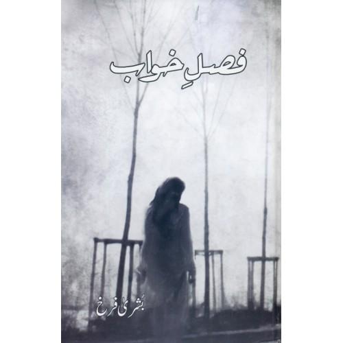 Fasl-e-Khwaab