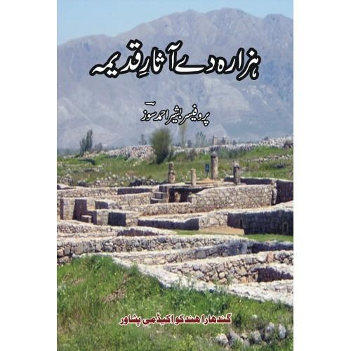 Hazara Dey Aasar-e-Qadeema
