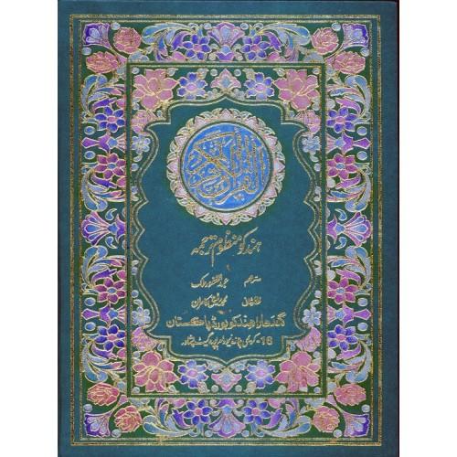 Quran e Pak Hindko Manzoom...