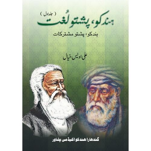 Hindko Pashto Lughat