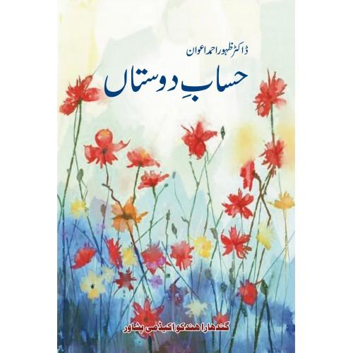 Hisab-e-Dosta'n
