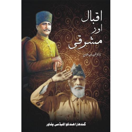 Iqbal Aur Mashriqi