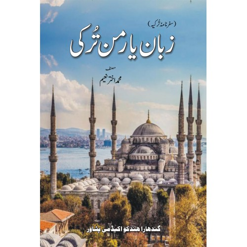Zabaan-e-Yaar-e-Mun Turkey