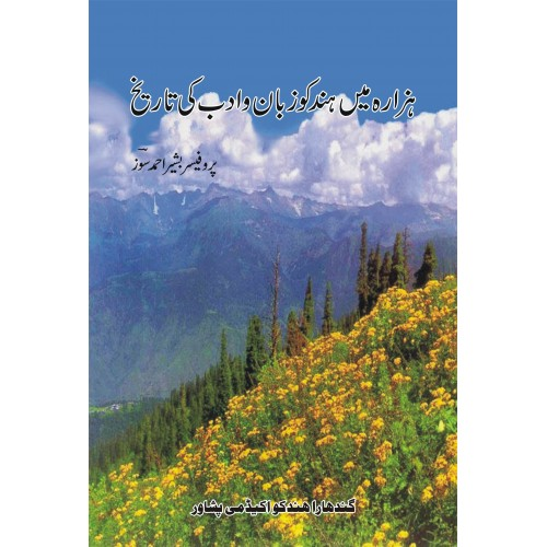 Hazara Main HIndko Zaban o...