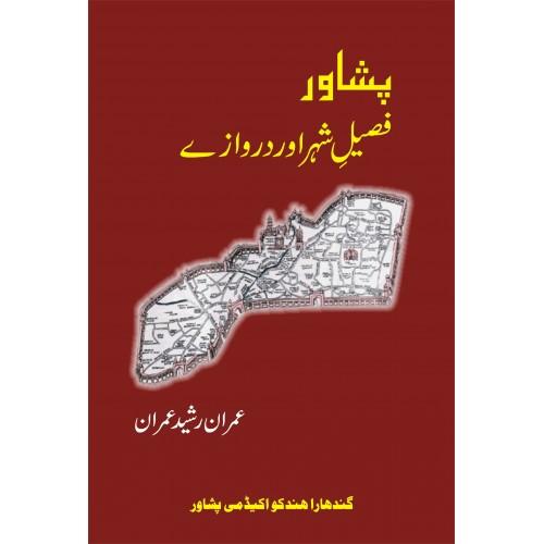 Peshawar Faseel-e-Shahar...