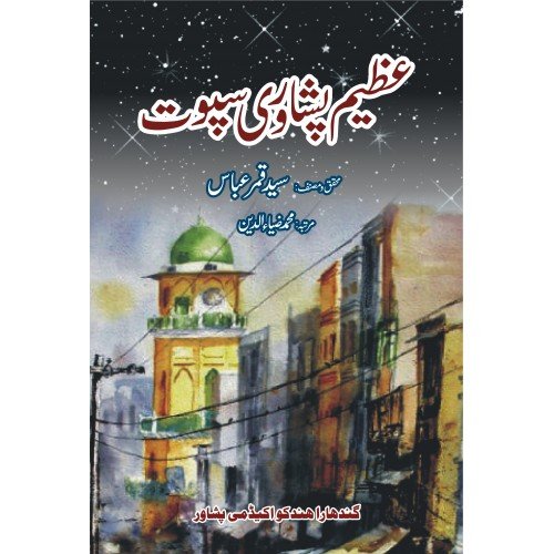 Azeem Peshawari Sapoot