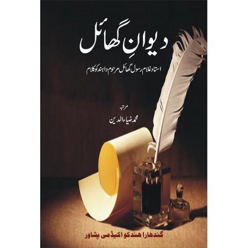 Deewan-e-Ghayal