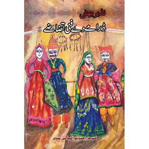 Dramay Dey Funni Taqazey
