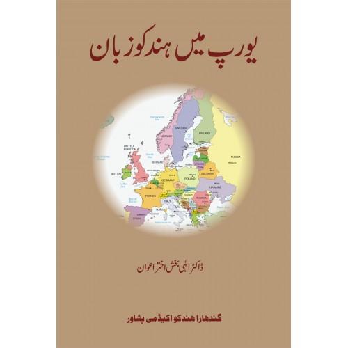 Europe Mai Hindko Zuban